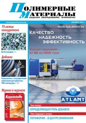 Скачать журнал полимерные материалы.